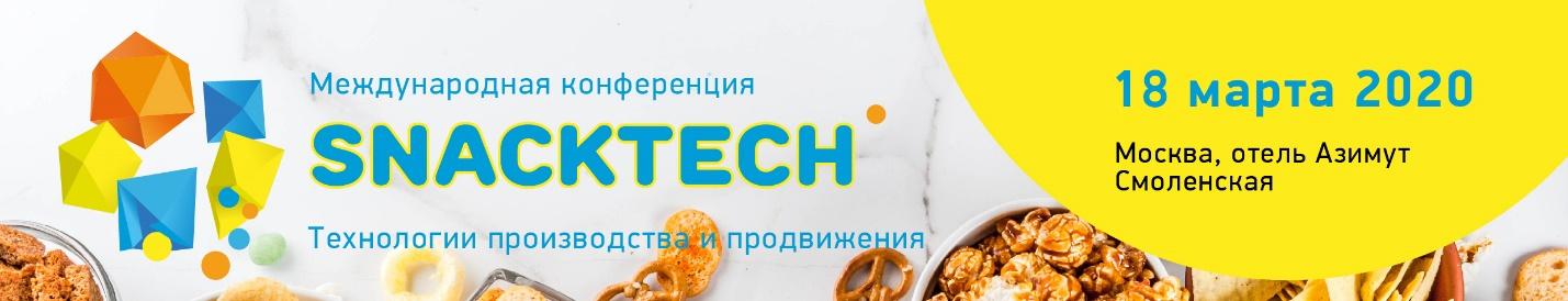 snacktech 2020